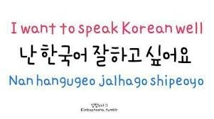 Do You Need to Learn Korean to Teach English In KoreaIwant tospeak Koreanwell Lab 2oi 5h AlodR Nan hangugee jalhago shipeoyo