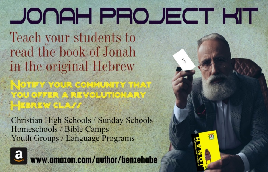 Plotting Your Child's Escape from Public School?JONAH PROJECT KIT  Teach your students to read the book of Jonah in the original Hebrew  Christian High Schools / Sunday Schools Homeschools / Bible Camps Youth Groups / Language Programs  www.amazon.com/author/benzehabe ;